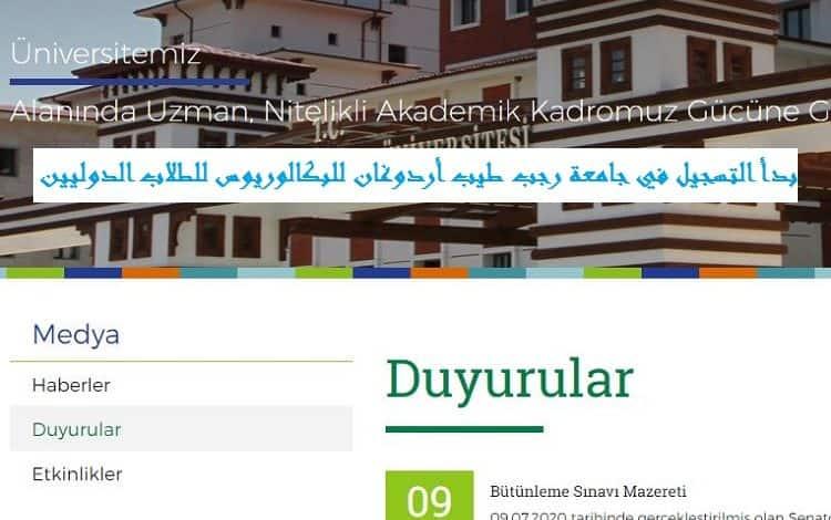 التسجيل في جامعة رجب طيب أردوغان