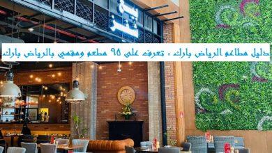 صورة دليل مطاعم الرياض بارك : تعرف على 95 مطعم ومقهي بالرياض بارك