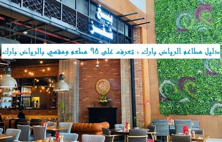 دليل مطاعم الرياض بارك