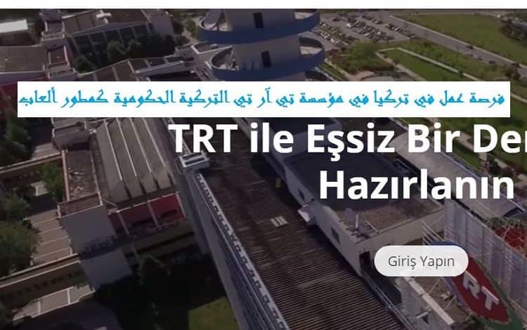 فرصة عمل في تركيا في مؤسسة TRT