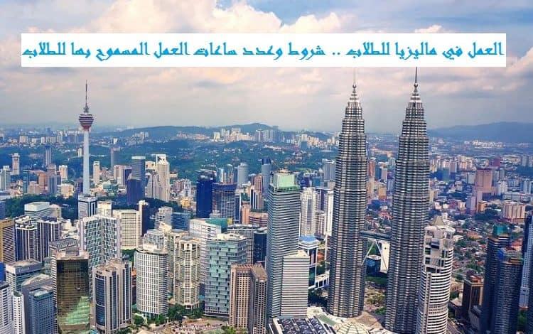 العمل في ماليزيا للطلاب