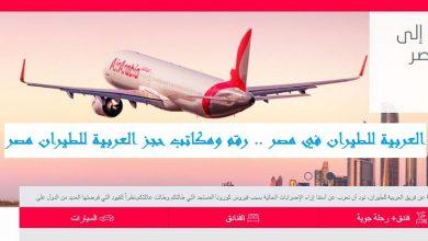 صورة العربية للطيران في مصر .. رقم ومكاتب حجز العربية للطيران مصر