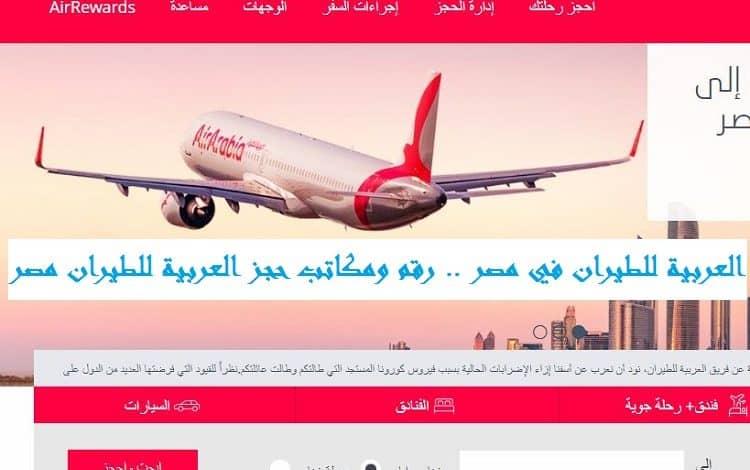 العربية للطيران في مصر