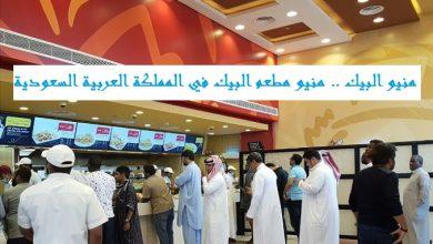 صورة منيو البيك .. أسعار منيو مطعم البيك في المملكة العربية السعودية