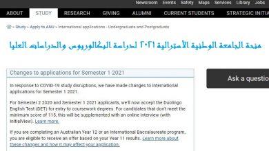 منحة الجامعة الوطنية الأسترالية 2021