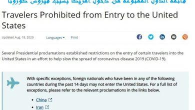 الدول الممنوعة من دخول أمريكا بسبب فيروس كورونا