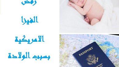 رفض الفيزا الأمريكية بسبب الولادة