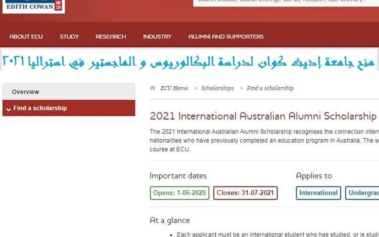 منح جامعة إديث كوان 2021