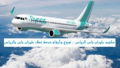 مكتب طيران ناس الرياض