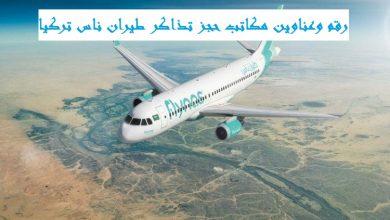 صورة رقم وعناوين مكاتب حجز تذاكر طيران ناس تركيا