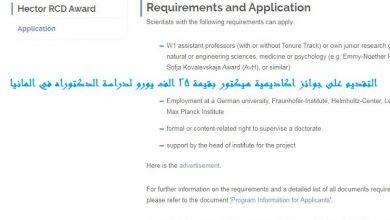 صورة التقديم على جوائز اكاديمية هيكتور الالمانية بقيمة 25 الف يورو لدراسة الدكتوراه في المانيا