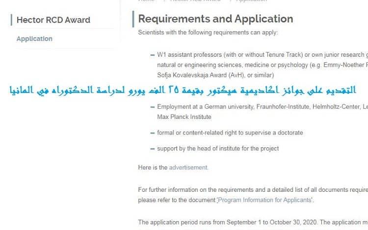 جوائز اكاديمية هيكتور الالمانية