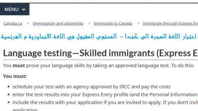 صورة اختبار اللغة للهجرة الى كندا – المستوى المقبول في اللغة الانجليزية و الفرنسية