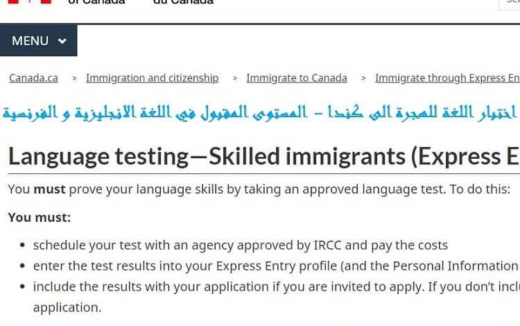 اختبار اللغة للهجرة الى كندا