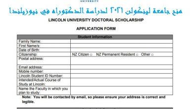 منح جامعة لينكولن 2021