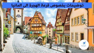 قرعة الهجرة الى المانيا 2021