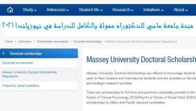 صورة منحة جامعة ماسي للدكتوراه ممولة بالكامل للدراسة في نيوزيلندا 2021