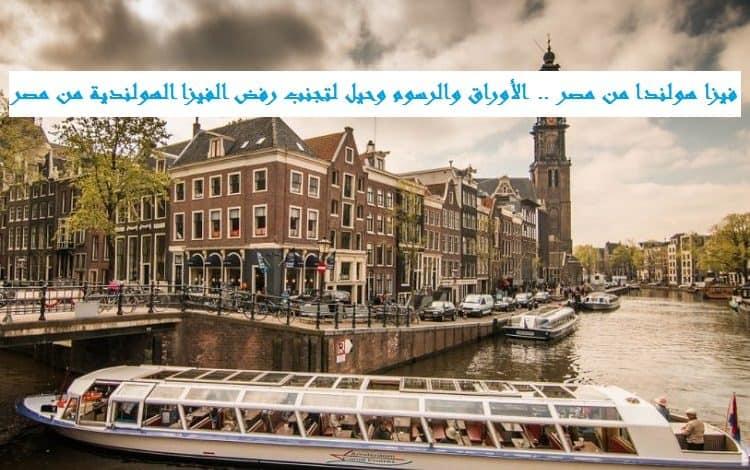 فيزا هولندا من مصر