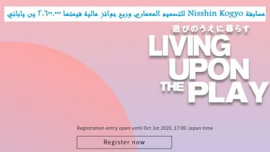 مسابقة Nisshin Kogyo