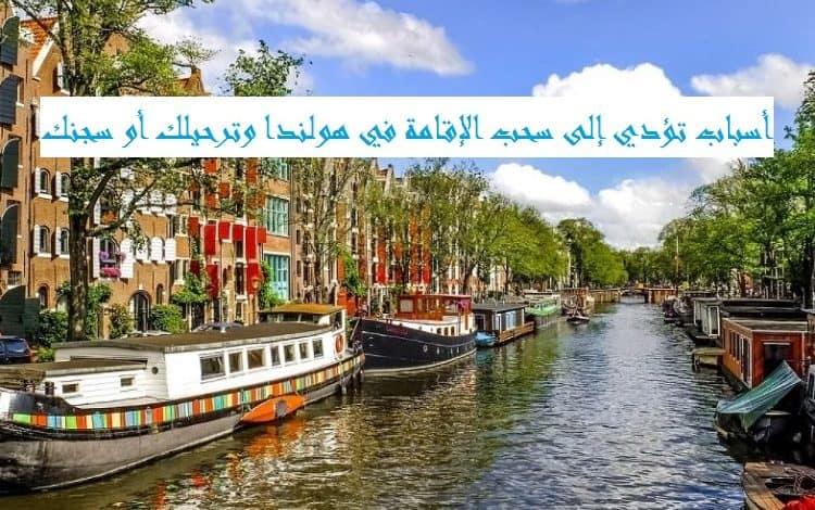 سحب الإقامة في هولندا