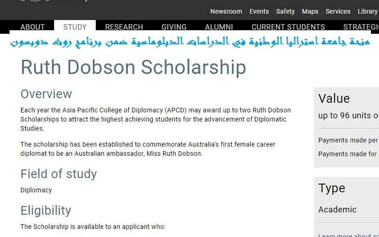 منحة جامعة استراليا الوطنية