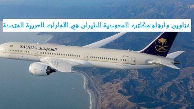 مكاتب السعودية للطيران في الامارات
