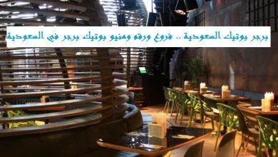 صورة برجر بوتيك الرياض .. فروع ورقم ومنيو بوتيك برجر في السعودية