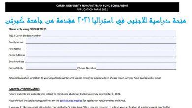 منحة دراسية للاجئين في استراليا 2021