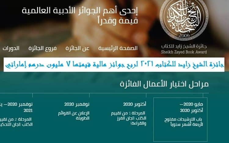 جائزة الشيخ زايد للكتاب 2021