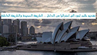 صورة تقديم طلب لجوء الى استراليا 2020 من الداخل .. الطريقة الصحيحة والطريقة الخاطئة