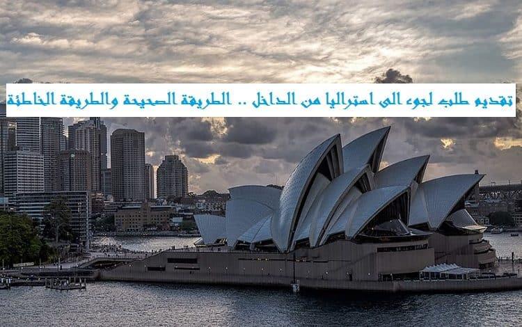 تقديم طلب لجوء الى استراليا 2020