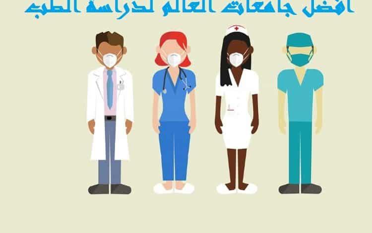 أفضل جامعات العالم لدراسة الطب