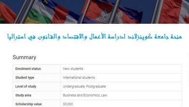 منحة جامعة كوينزلاند 2021
