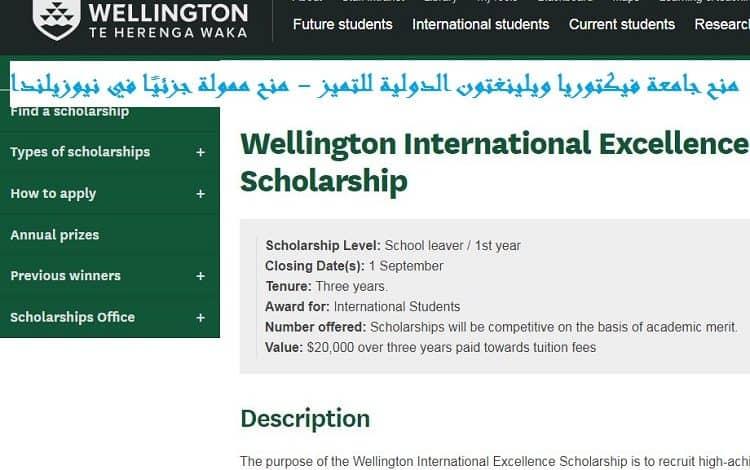 منح جامعة فيكتوريا ويلينغتون