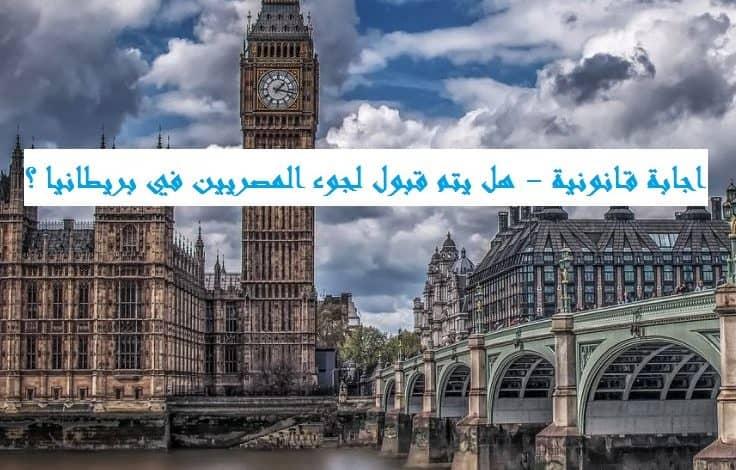هل يتم قبول لجوء المصريين في بريطانيا