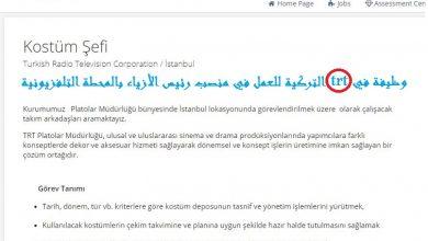 صورة وظيفة في trt التركية للعمل في منصب رئيس الأزياء بالمحطة التلفزيونية