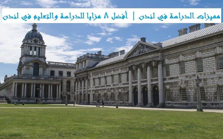 مميزات الدراسة في لندن