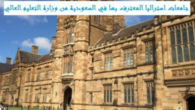جامعات استراليا المعترف بها في السعودية