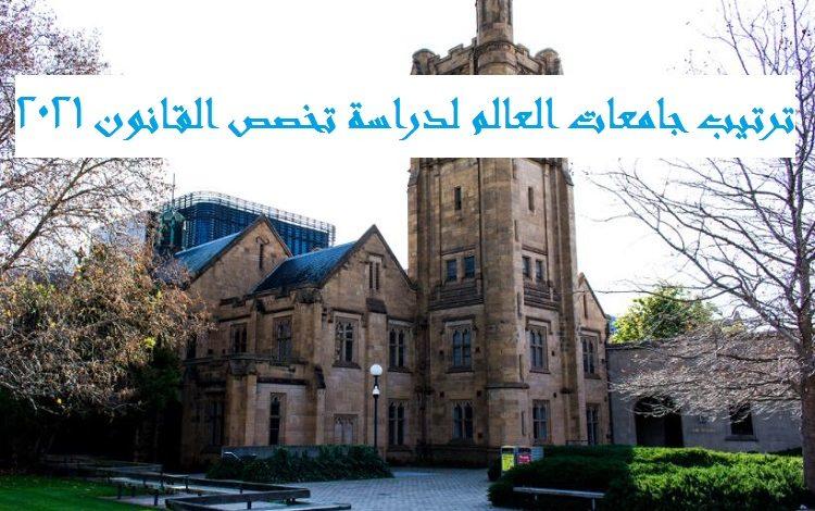 ترتيب جامعات العالم لدراسة تخصص القانون 2021