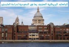 الجامعات البريطانية المعترف بها في السعودية