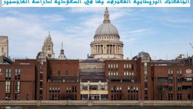 صورة الجامعات البريطانية المعترف بها في السعودية لدراسة الماجستير