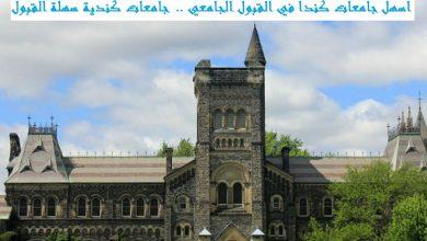 صورة اسهل جامعات كندا في القبول الجامعي .. جامعات كندية سهلة القبول
