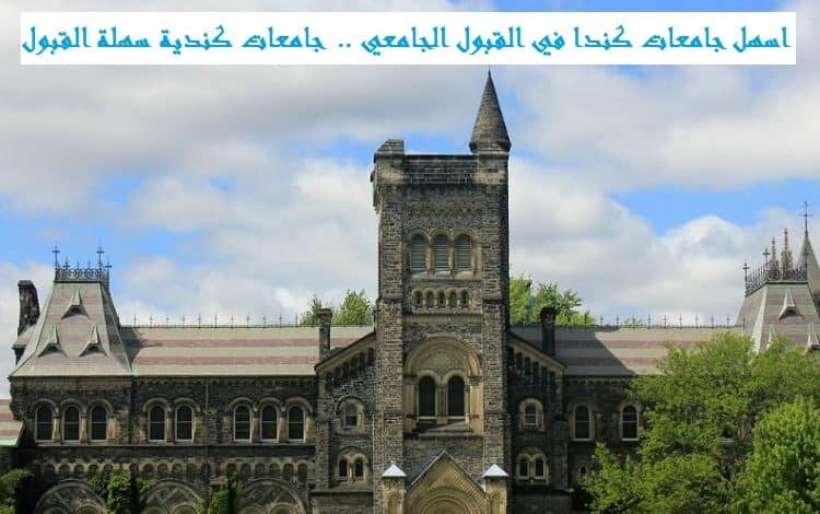 اسهل جامعات كندا في القبول الجامعي