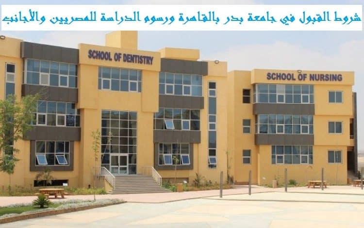 شروط القبول في جامعة بدر بالقاهرة