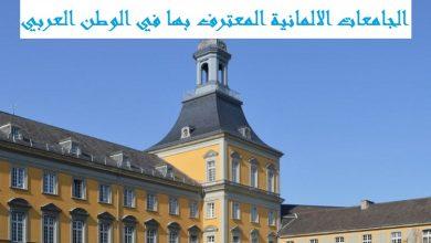 الجامعات الالمانية المعترف بها