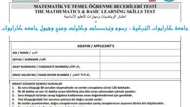 جامعة كارابوك التركية