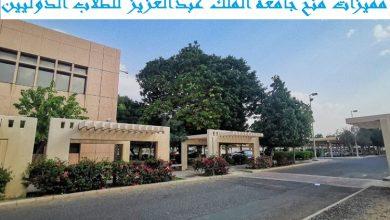 مميزات منح جامعة الملك عبدالعزيز