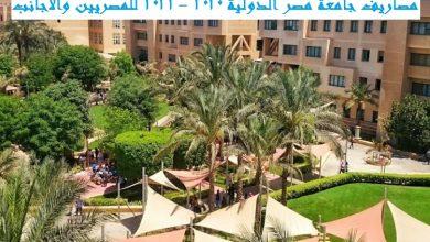 مصاريف جامعة مصر الدولية 2020 - 2021