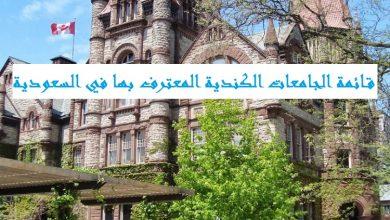 صورة قائمة الجامعات الكندية المعترف بها في السعودية والموصى بها من وزارة التعليم العالي