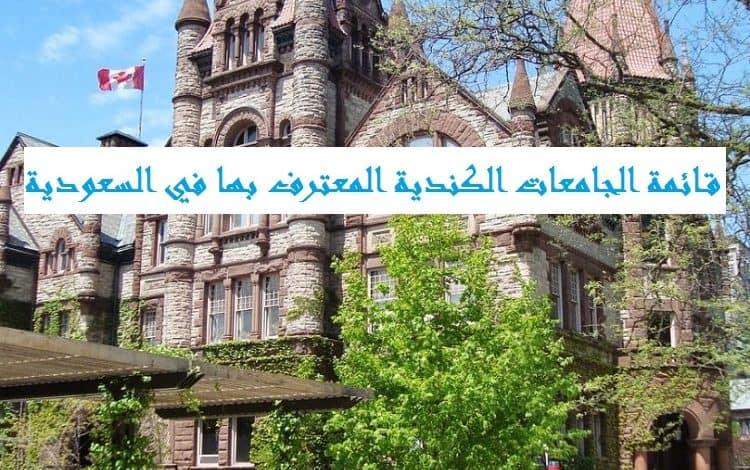 الجامعات الكندية المعترف بها في السعودية
